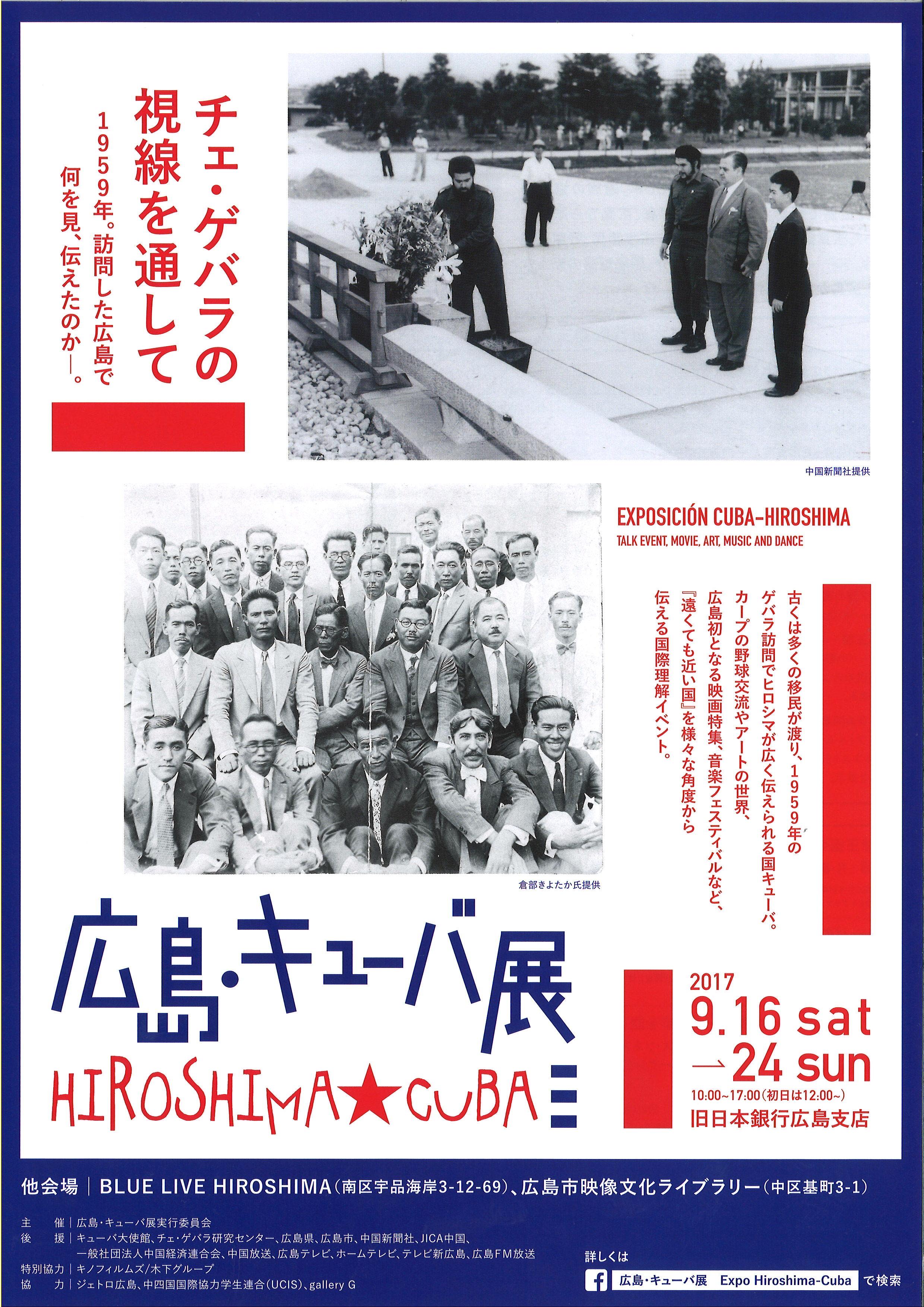 広島フィルム・コミッションからのお知らせ
