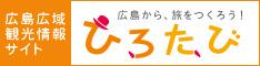 広島広域観光情報サイト ひろたび 広島から、旅をつくろう!